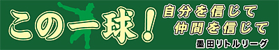 墨田リトル1
