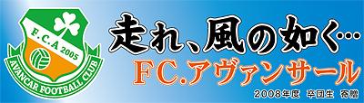FCアヴァンサール2